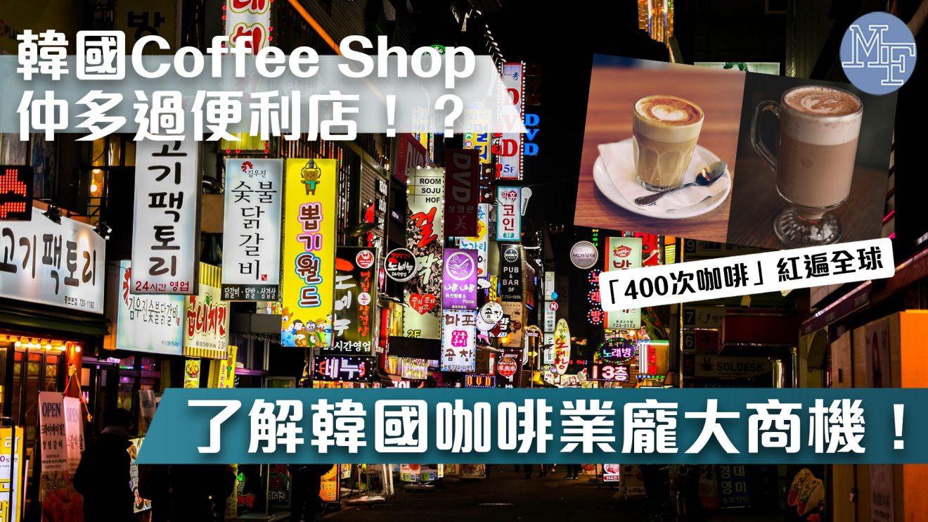 【K-Pop以外】韓國Coffee Shop仲多過便利店?一文了解韓國咖啡業龐大商機!