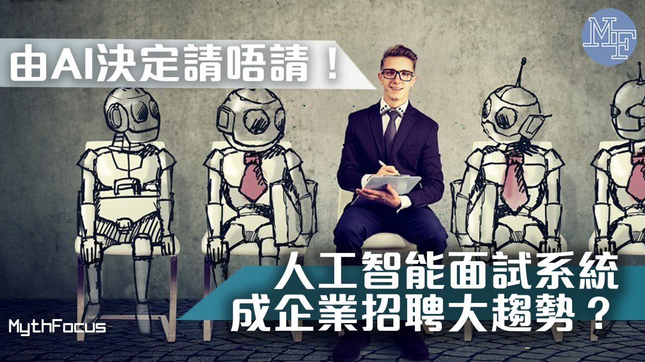 【未來職場】由AI決定請唔請!人工智能面試系統成企業招聘大趨勢?