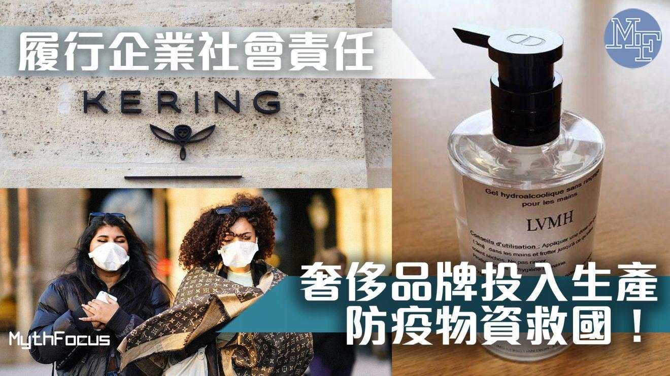【武漢肺炎】唔整手袋整口罩、搓手液!歐洲奢侈品牌廠房生產防疫物資救國