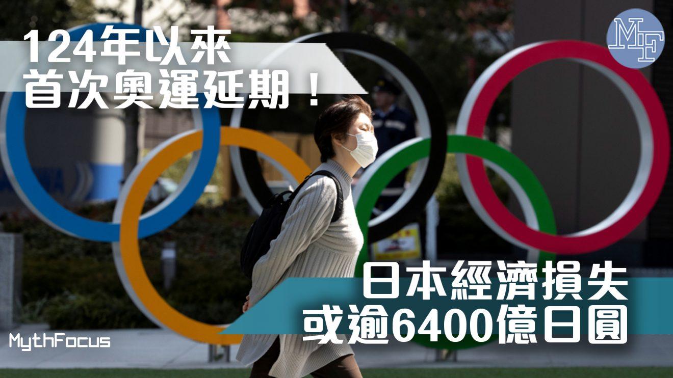 【東京奧運】史上首次奧運延期!日本經濟損失或高達6400億日圓