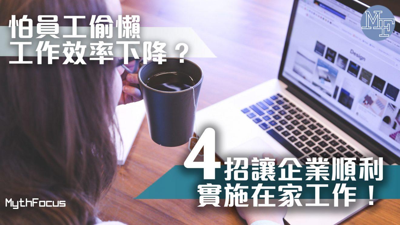 【武漢肺炎】怕員工偷懶、效率下降?4大做法讓企業順利推行在家工作!