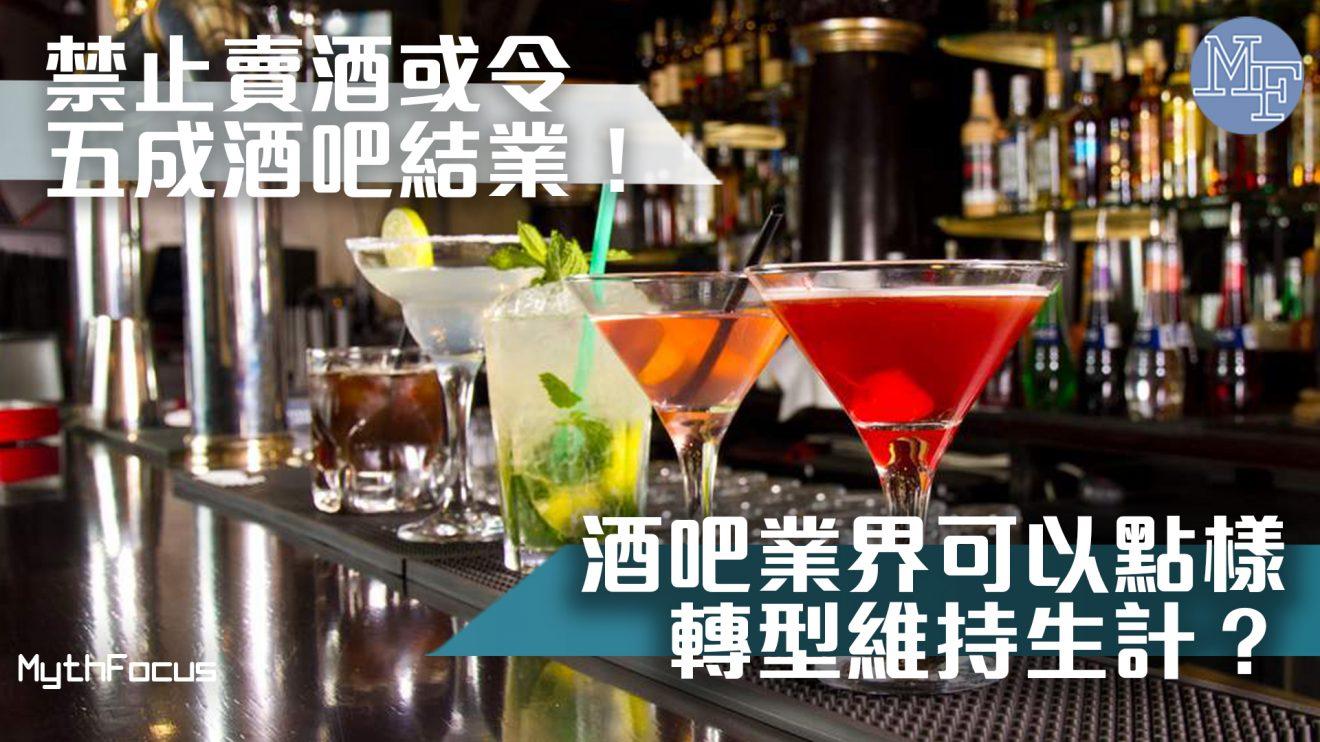 【武漢肺炎】禁止賣酒或加速酒吧「死亡」   業界怎樣維持生計?