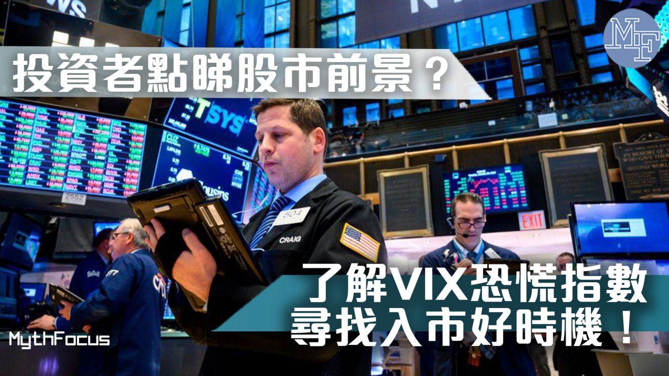 【股災指標】投資者點睇股市前景?了解 VIX 恐慌指數尋找入市好時機!