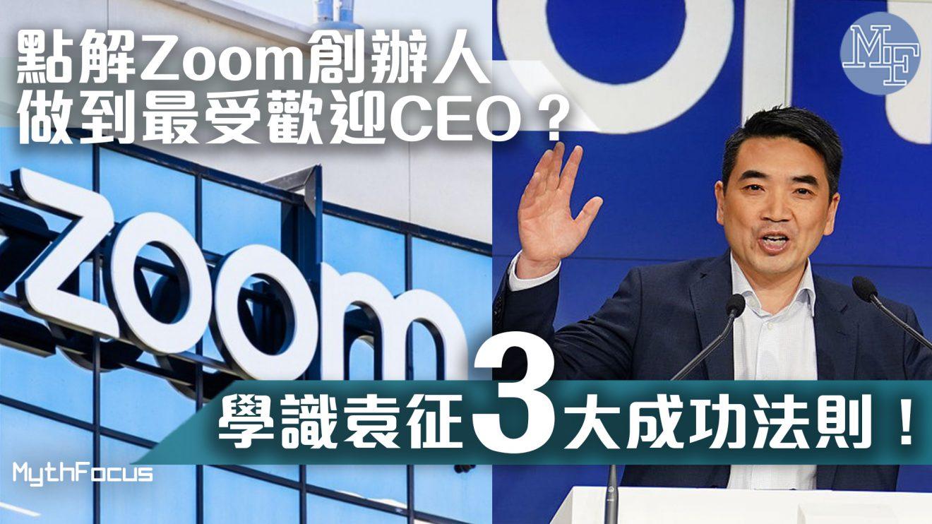 【營商有道】成為美國最受歡迎CEO有咩秘訣?學識袁征令Zoom成功3大法則!
