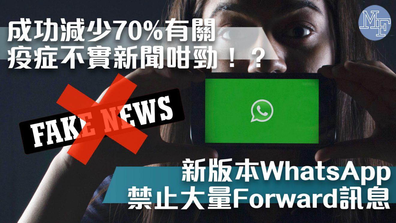 【FactCheck都唔夠】WhatsApp新版本降低訊息轉發次數 有效減少70%假新聞傳播!?