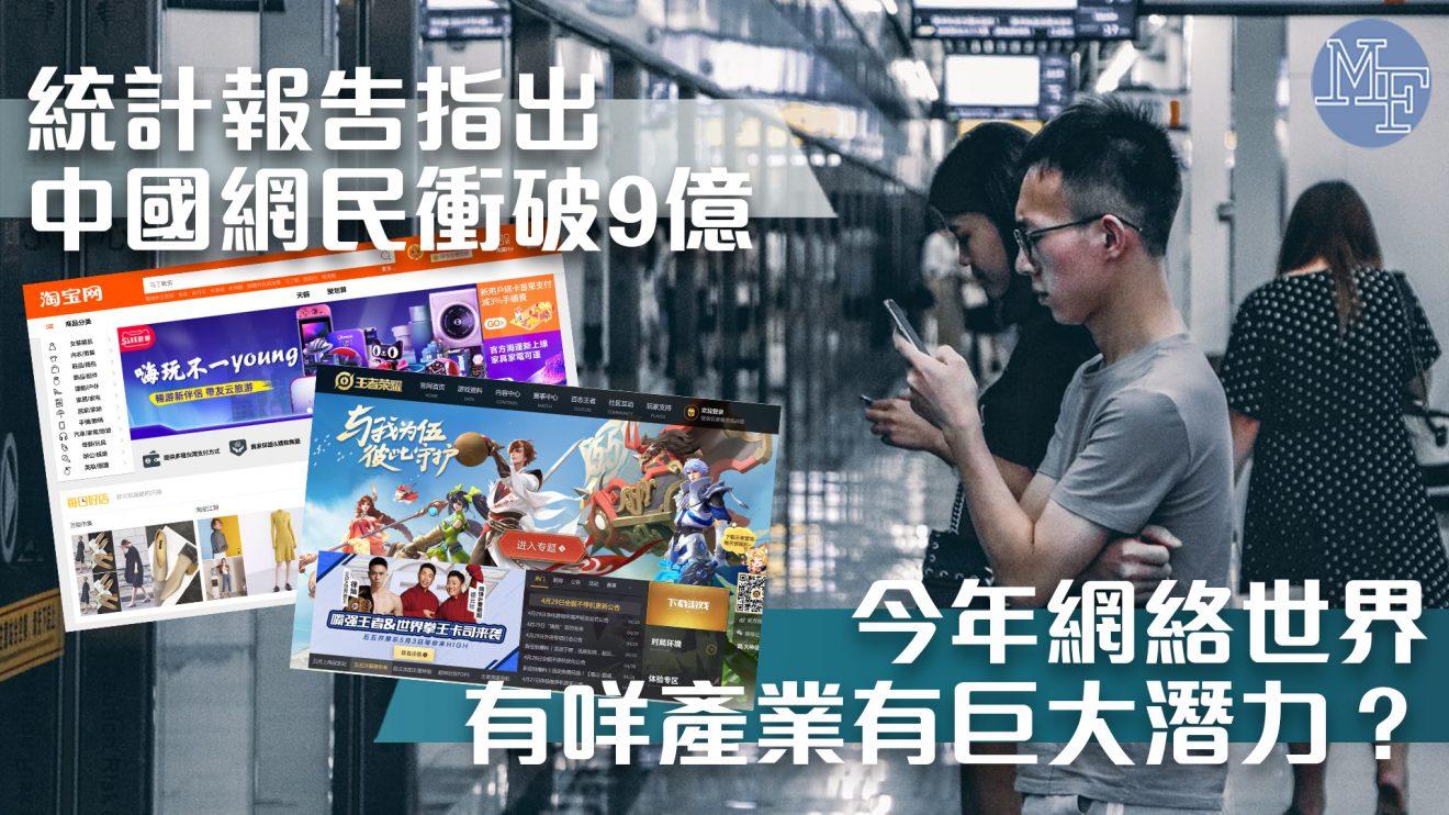 【超級大數據】統計報告指中國網民衝破9億 五年間網絡市場潮流有咩改變?