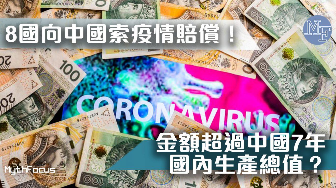 【武漢肺炎】多國計劃向中國發出「病毒賬單」!金額超過中國7年國內生產總值?