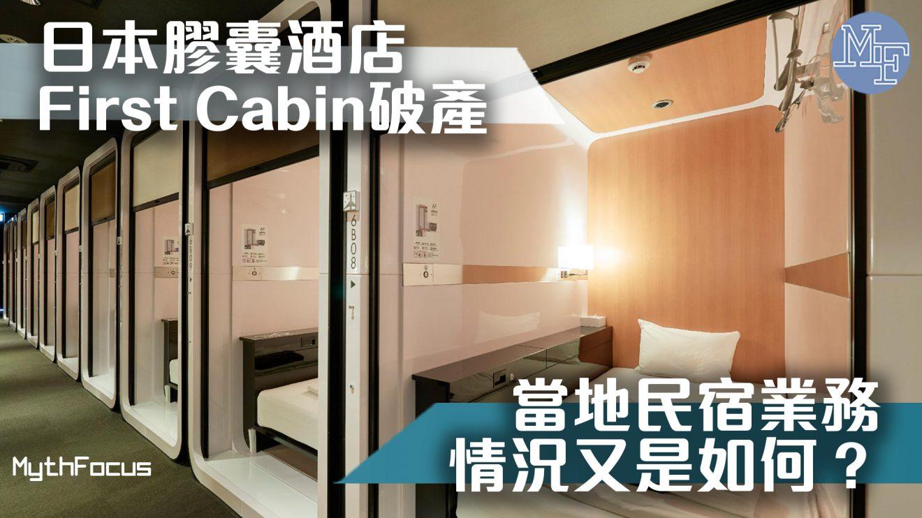 【武漢肺炎】日本膠囊酒店First Cabin不敵疫情負債11億日圓申請破產!當地民宿業務情況又是如何?