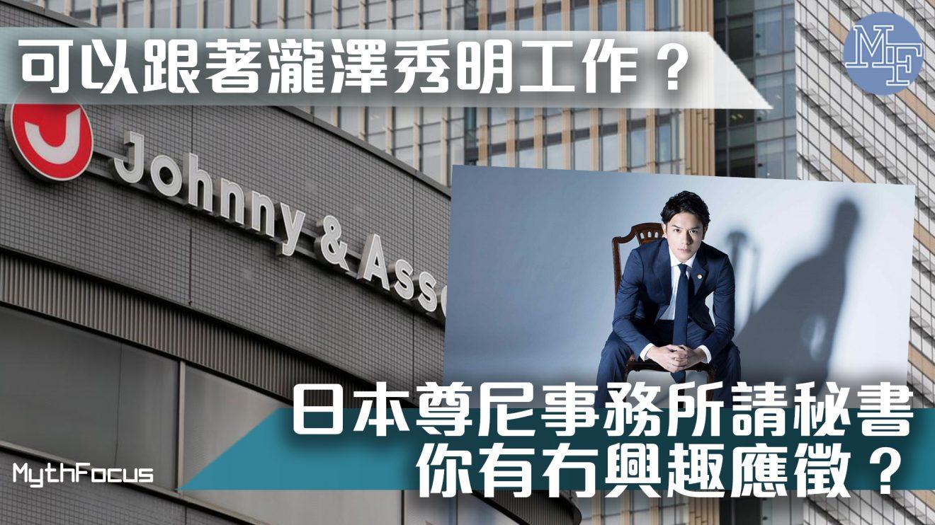【另類筍工】可以跟著瀧澤秀明工作!?日本尊尼事務所請秘書你有冇興趣應徵?