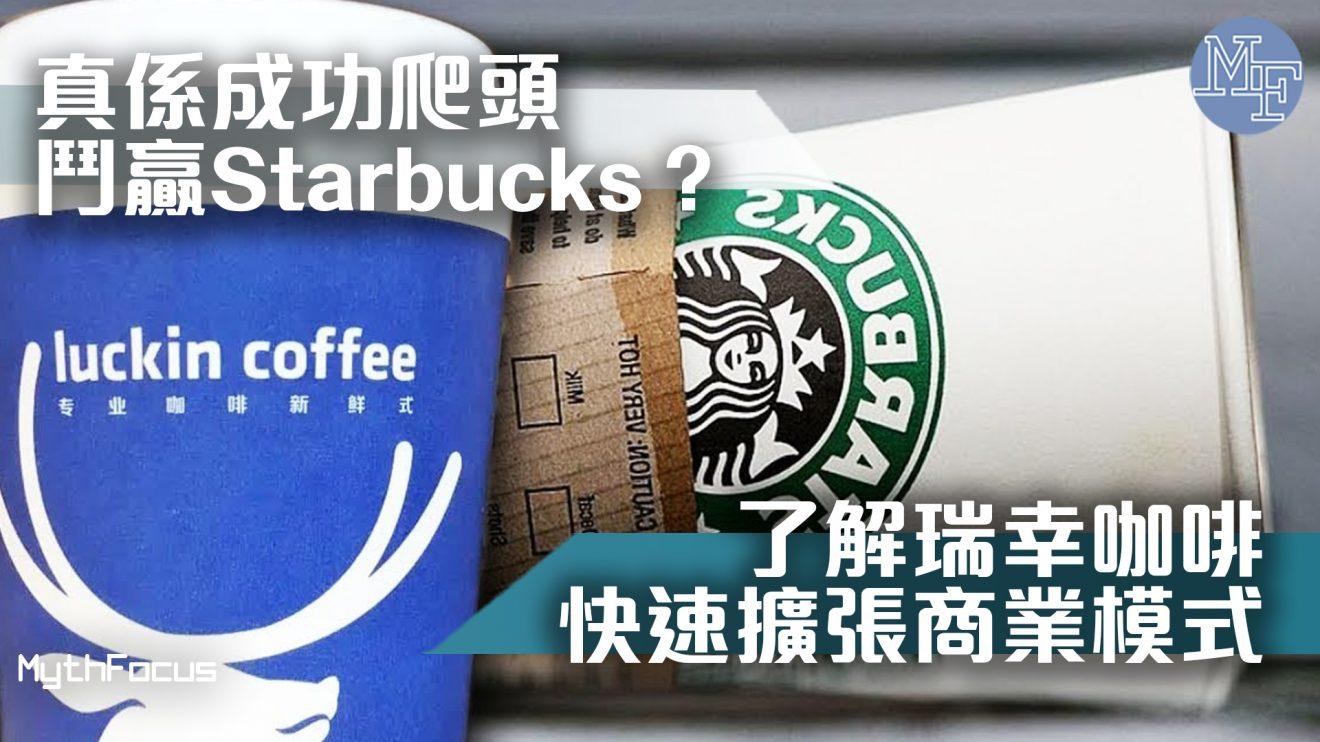 【中國式假帳】真係成功爬頭鬥贏Starbucks?了解瑞幸咖啡快速擴張商業模式