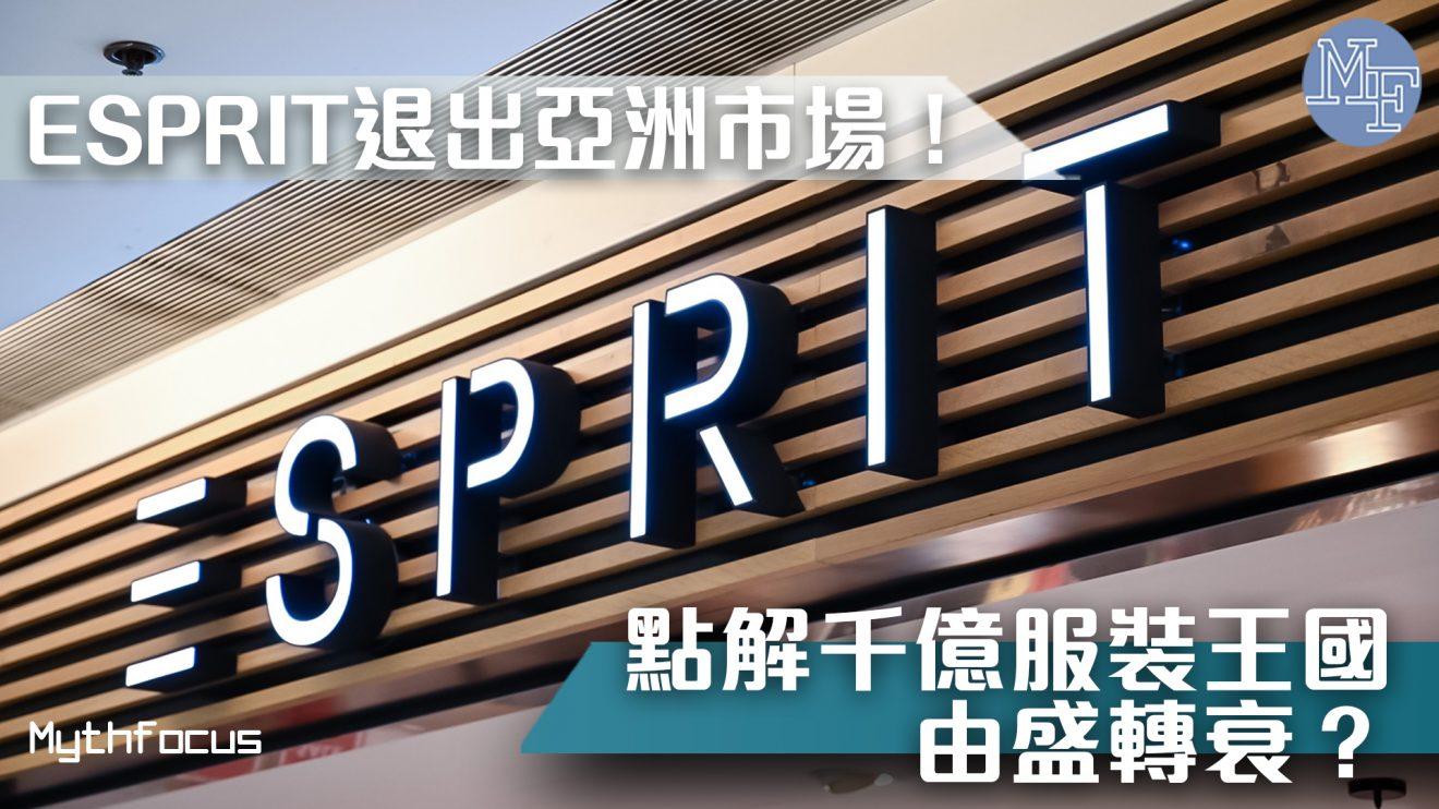 【零售股神話】時裝品牌ESPRIT退出亞洲市場!分析千億服裝王國從盛轉衰原因
