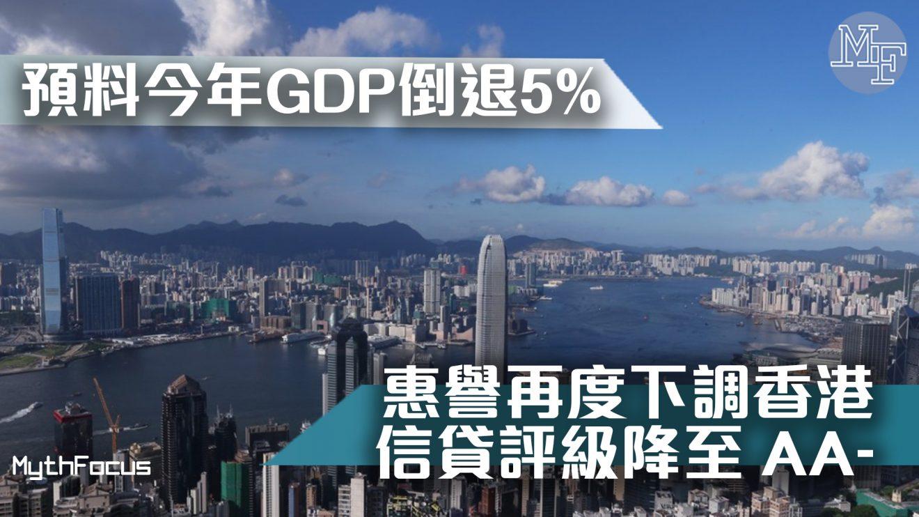 【降級危機】惠譽下調香港評級降至 AA- !到底受甚麼因素影響?