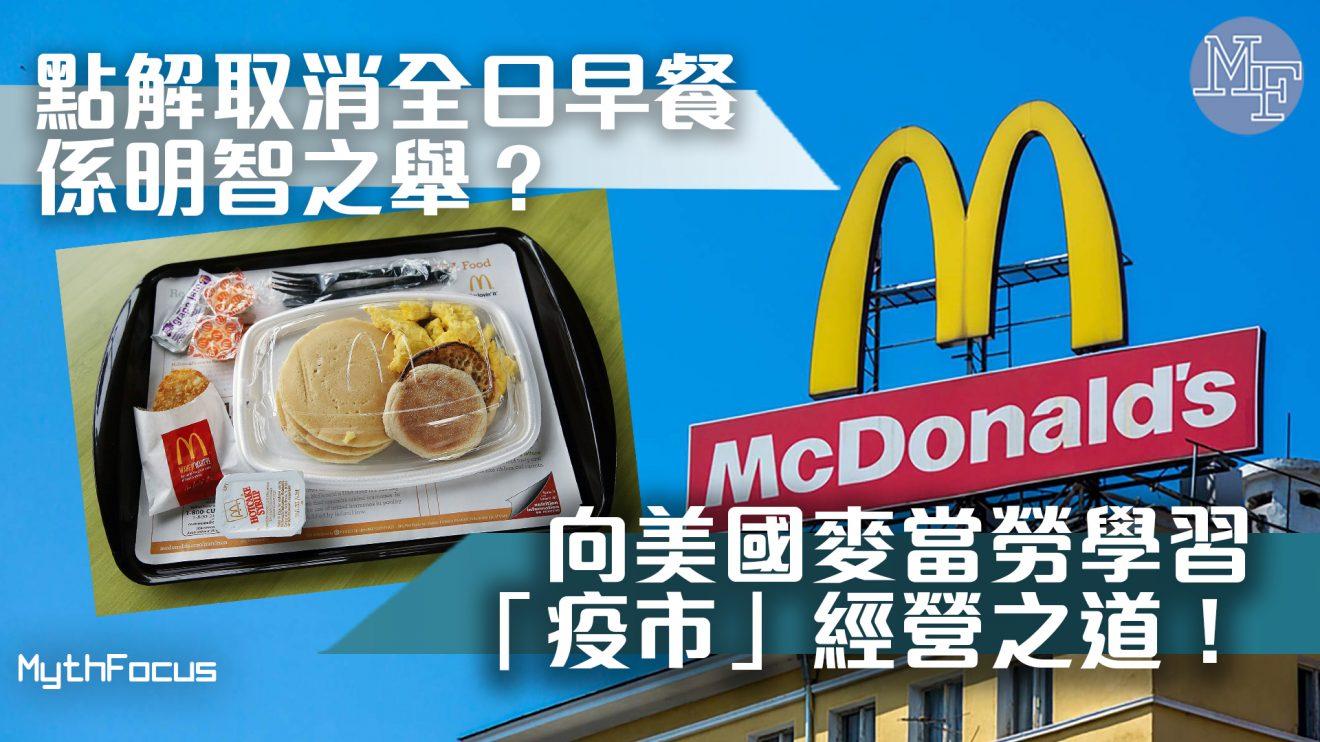 【武漢肺炎】點止取消全日供應早餐咁簡單!向美國麥當勞學習「疫市」經營之道