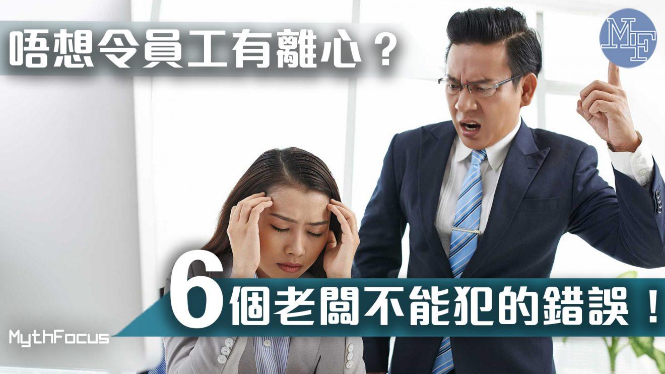 【職場管理】唔想令員工有離心?老闆不能犯的6個錯誤你要知!