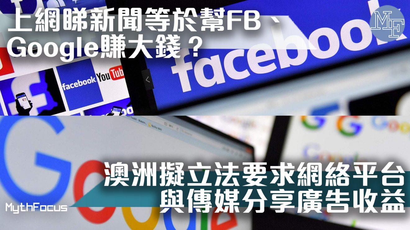 【新聞有價】上網睇新聞等於幫FB和Google賺大錢?澳洲擬立法要求網絡平台與傳媒分享廣告收益