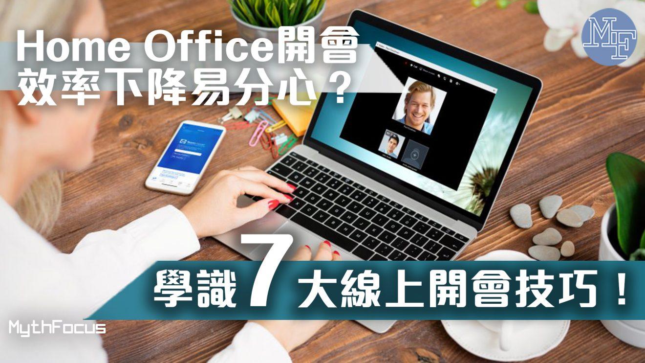 【武漢肺炎】Home Office開會效率下降易分心?學識7大線上開會技巧!