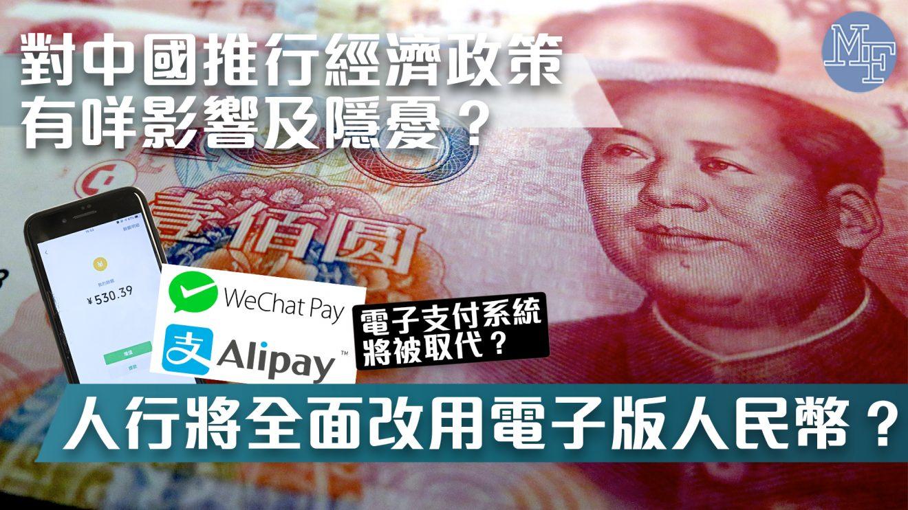 【電子世代】人行將全面改用電子人民幣?對中國推行經濟政策有咩影響及隱憂?