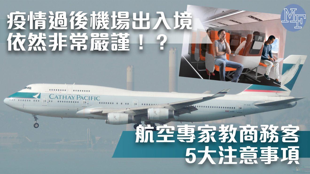 【商務客注意】疫情過後機場出入境依然會好麻煩?航空專家教你五大注意事項