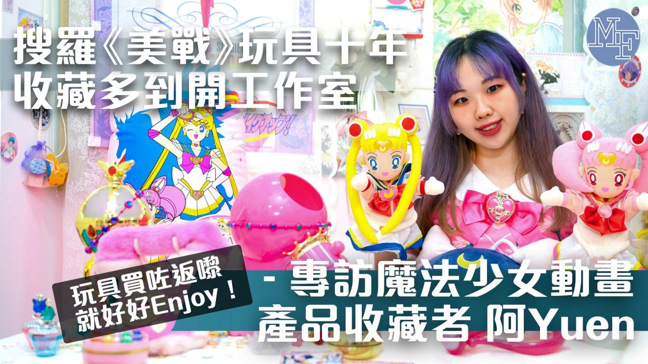 【童年回憶】收藏《美戰》產品十年多到開工作室 「玩具買返嚟就唔諗價錢好好Enjoy!」- 專訪魔法少女動畫產品收藏者阿Yuen