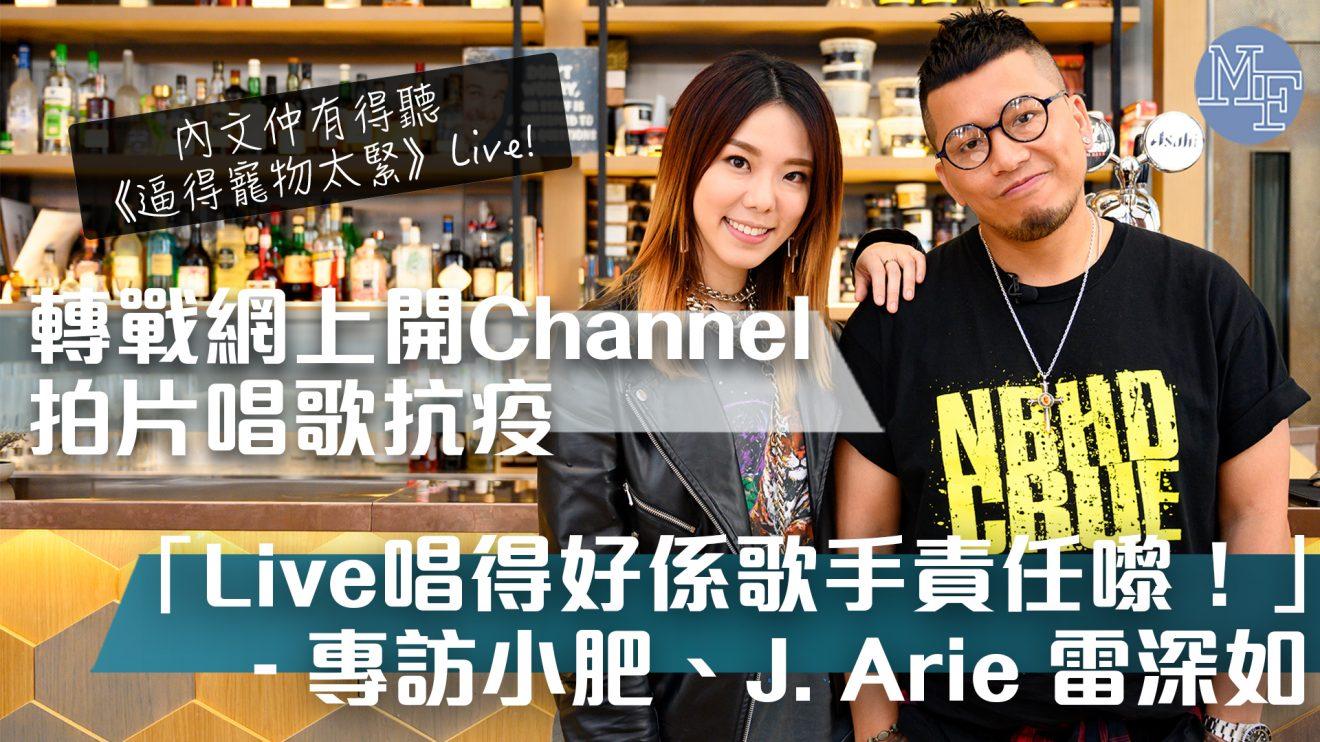 【愛定責任】轉戰網上開Channel拍片唱歌抗疫 「Live唱得好係歌手責任嚟!」 – 專訪小肥、J. Arie
