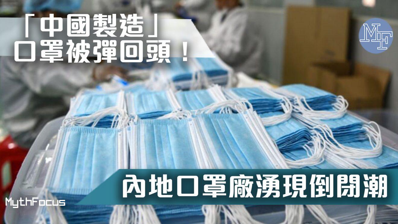 【武漢肺炎】「中國製造」口罩被彈回頭! 內地口罩廠湧現倒閉潮