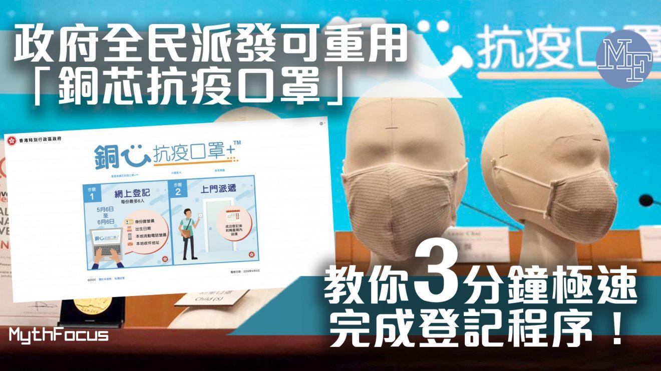 【武漢肺炎】政府全民派發可重用60次「銅芯抗疫口罩」 教你3分鐘完成登記程序!