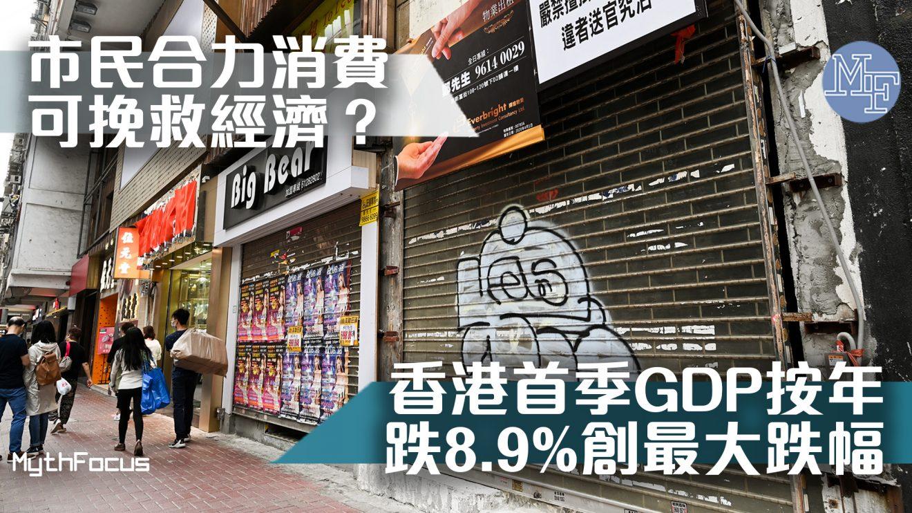 【史上最差】香港首季GDP按年跌8.9%差過金融風暴!陳茂波:經濟深度衰退