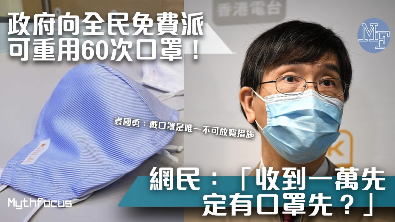 【武漢肺炎】政府向全民免費派可重用60次口罩! 網民:「收到一萬先定有口罩先?」
