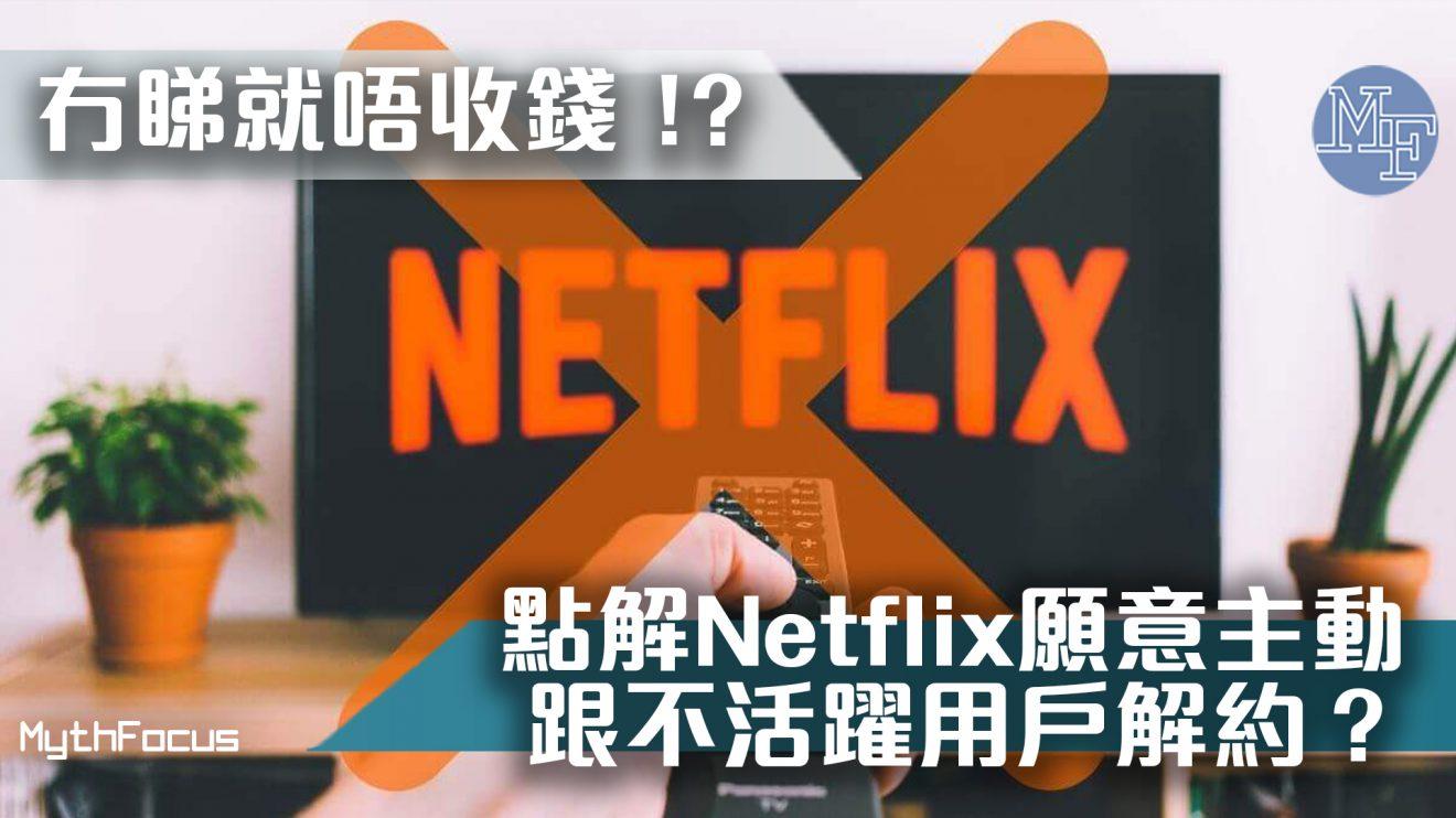 【佛心舉動】「我們不想用戶為自己沒在使用的東西付款」為何Netflix願意主動與不活躍用戶帳號解約?
