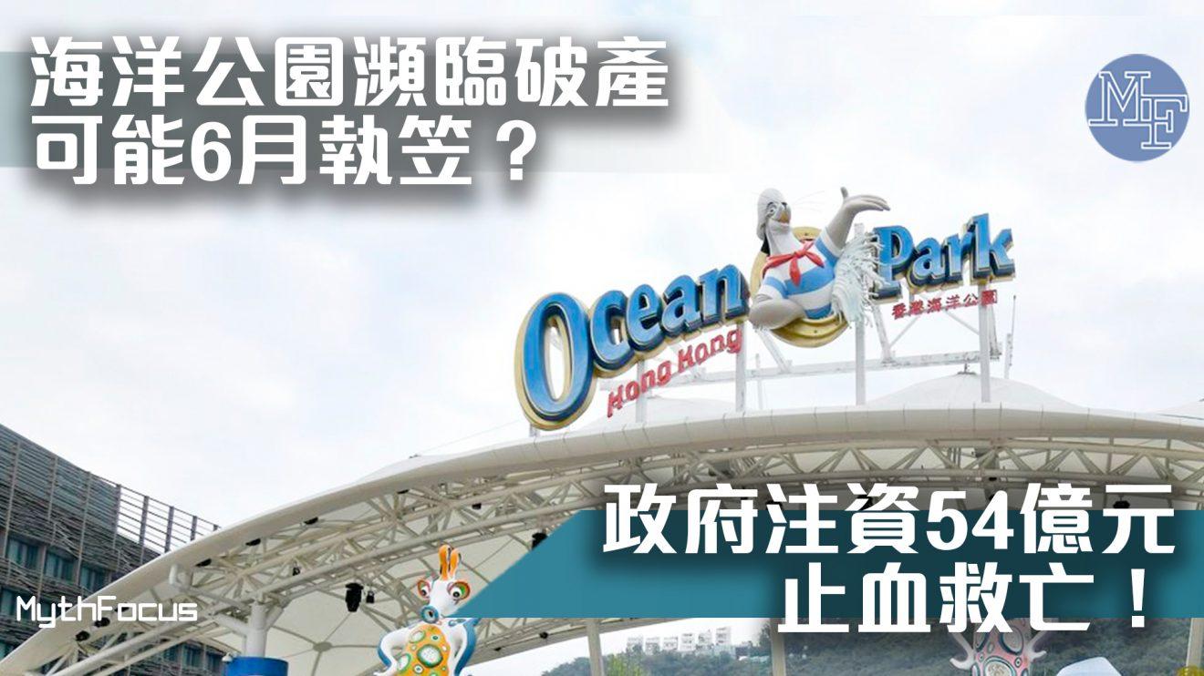 【財困危機】 海洋公園瀕臨破產或下月結業!政府注資54億元救亡