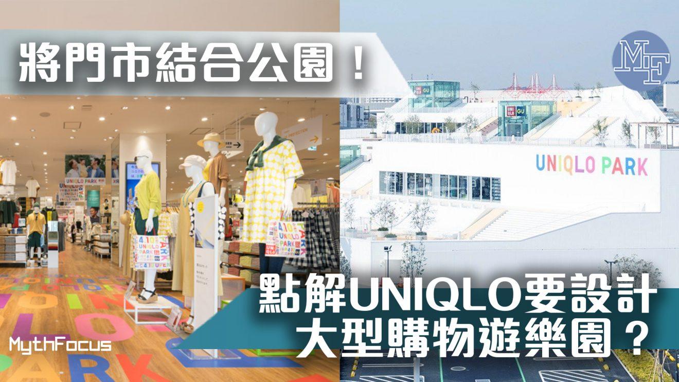 【全新概念】將舖頭結合公園!點解UNIQLO要設計出全球首個大型購物遊樂園?