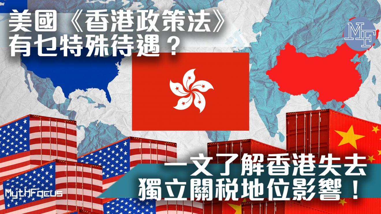 【港版國安法】美國《香港政策法》給予哪些特殊待遇?一文了解若香港失去獨立關稅地位會如何