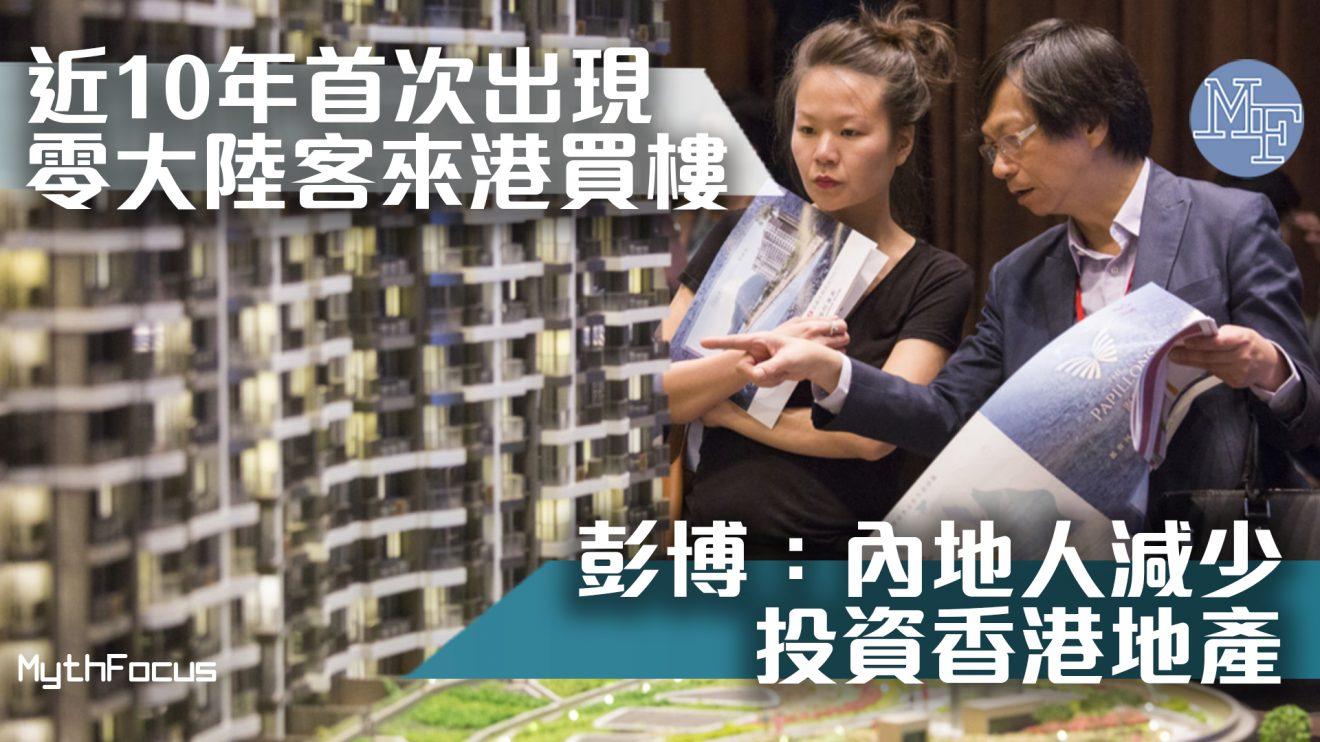 【武漢肺炎】近10年首次出現零大陸客來港買樓 彭博:內地人減少投資香港地產