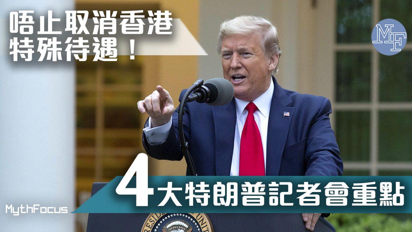 【港區國安法】唔止取消香港特殊貿易待遇!特朗普記者會4大重點