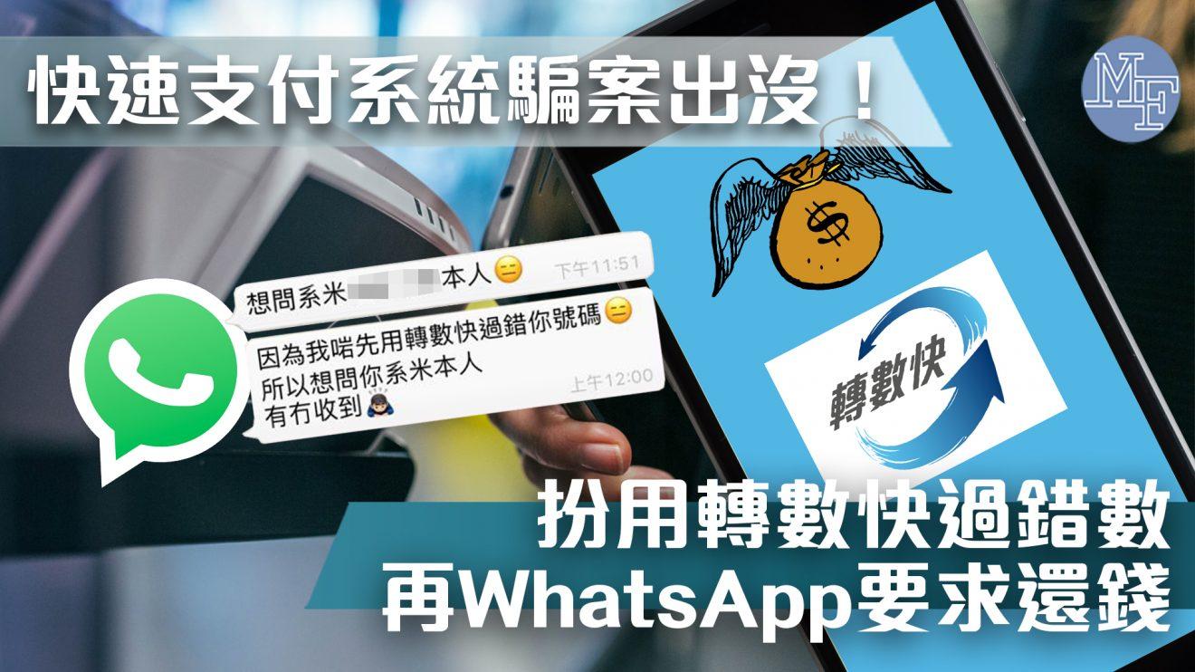 【小心騙案】扮轉數快SMS通知過咗數  再WhatsApp要求還錢