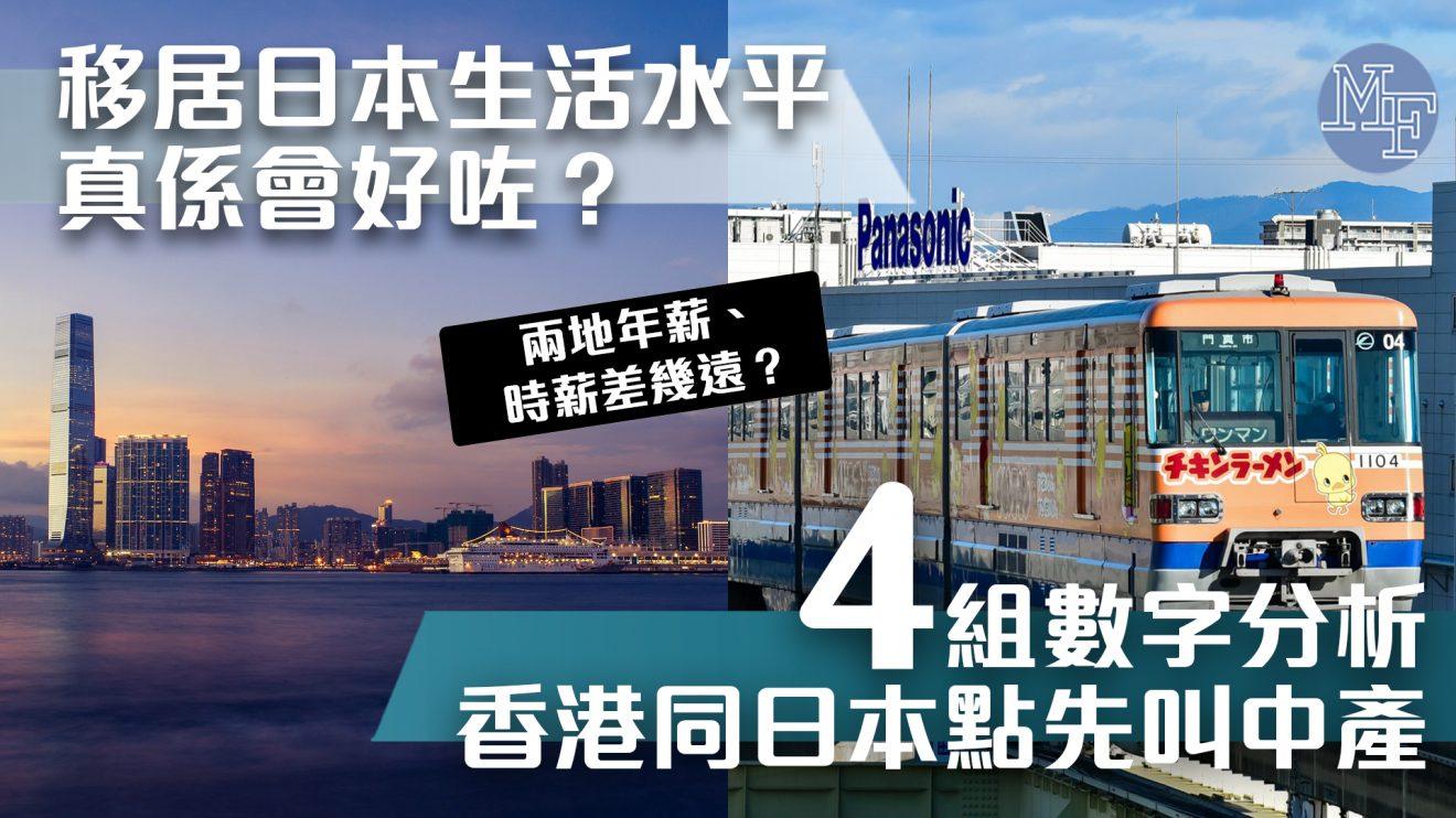 【移民真好?】移居日本收入會多咗?4組數字分析香港同日本點先叫中產