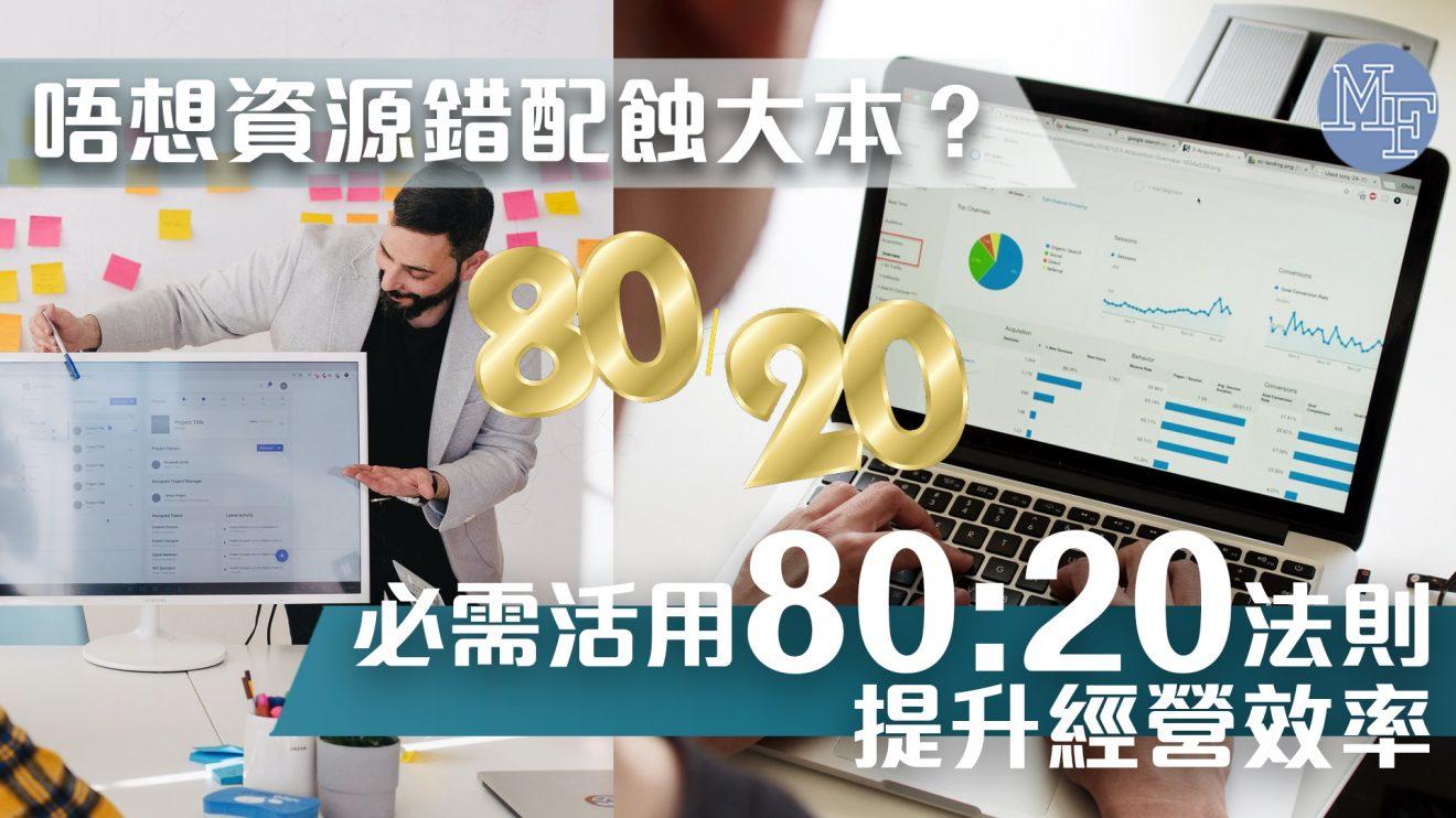 【營商定律】唔想資源錯配蝕大本?活用80:20法則提升經營效率