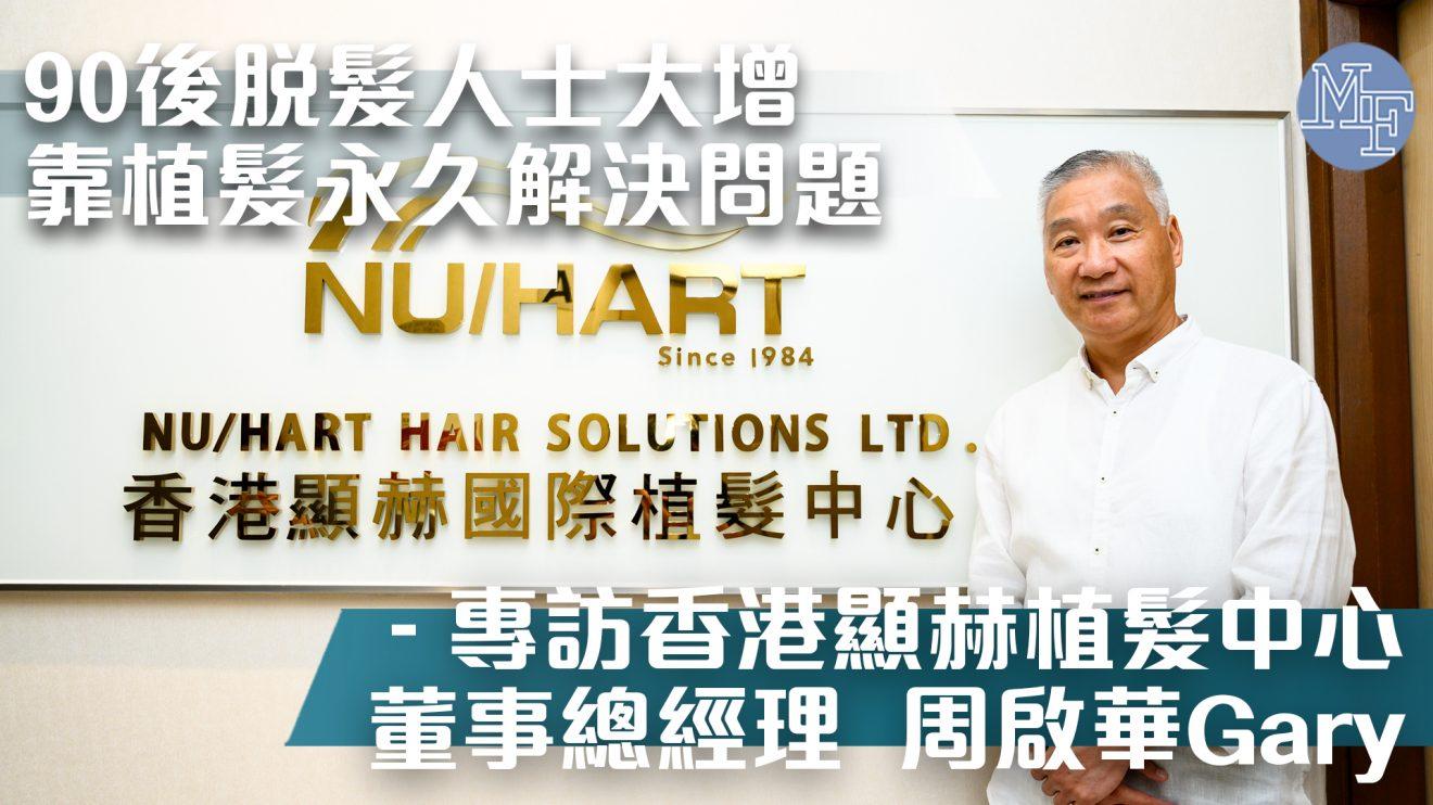 【顯赫植髮專訪】 90後脫髮人士大增 要靠植髮永久解決脫髮問題 – 專訪香港顯赫植髮中心董事總經理周啟華Gary