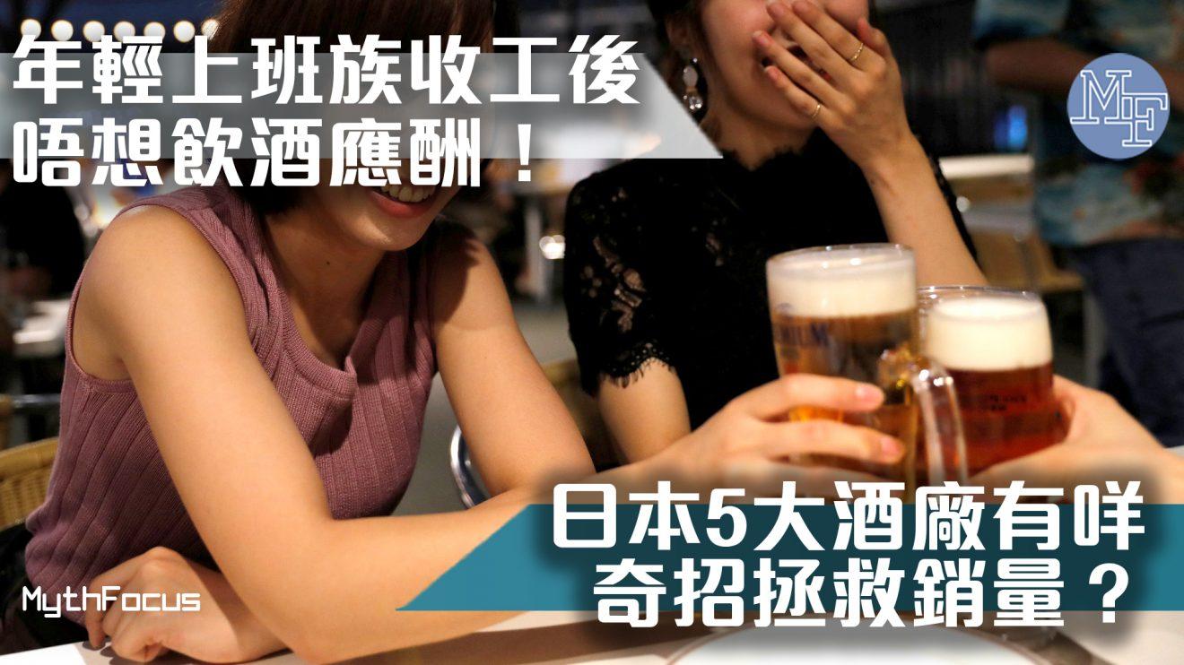 【銷售策略】年輕上班族收工後唔想飲酒應酬!日本酒廠有咩奇招拯救銷量?