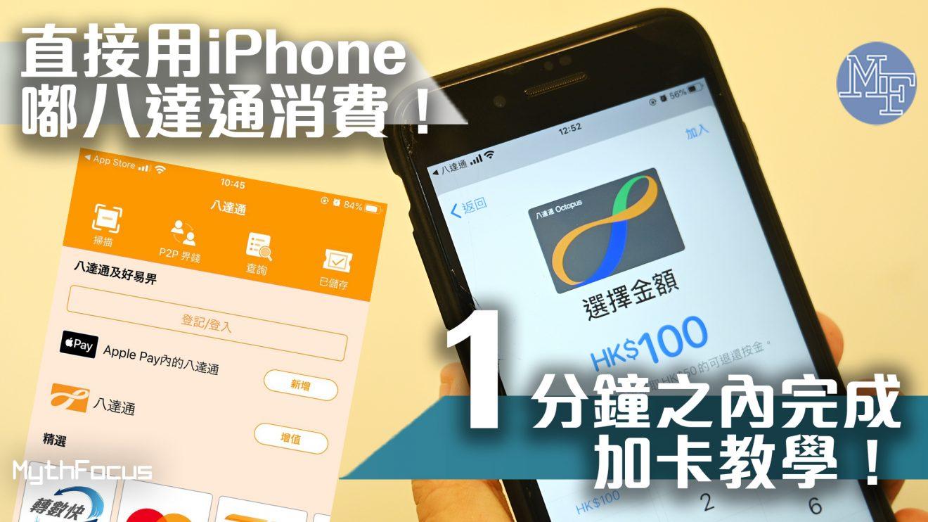【八達通Apple Pay】直接用iPhone、Apple Watch嘟八達通消費!教你1分鐘之內完成加卡!