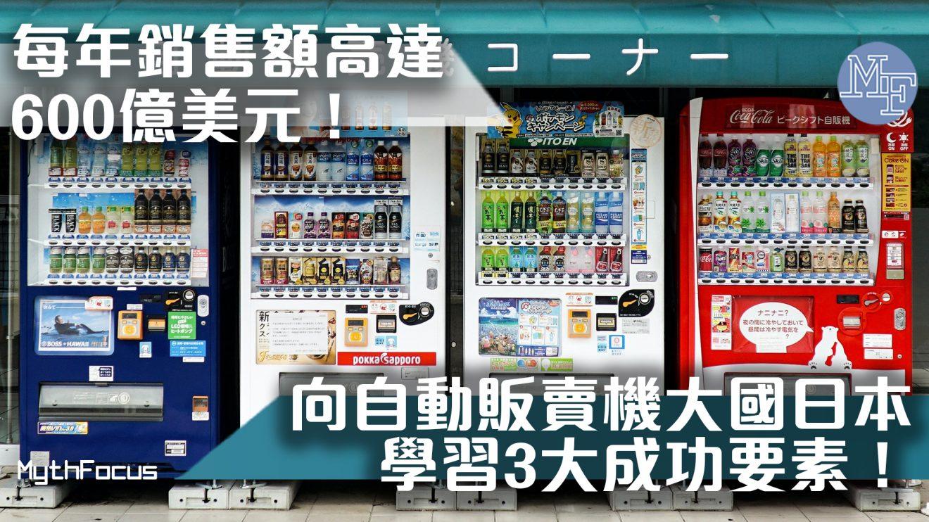 【無人商機】每年銷售額高達600億美元!向自動販賣機大國日本學習3大成功要素