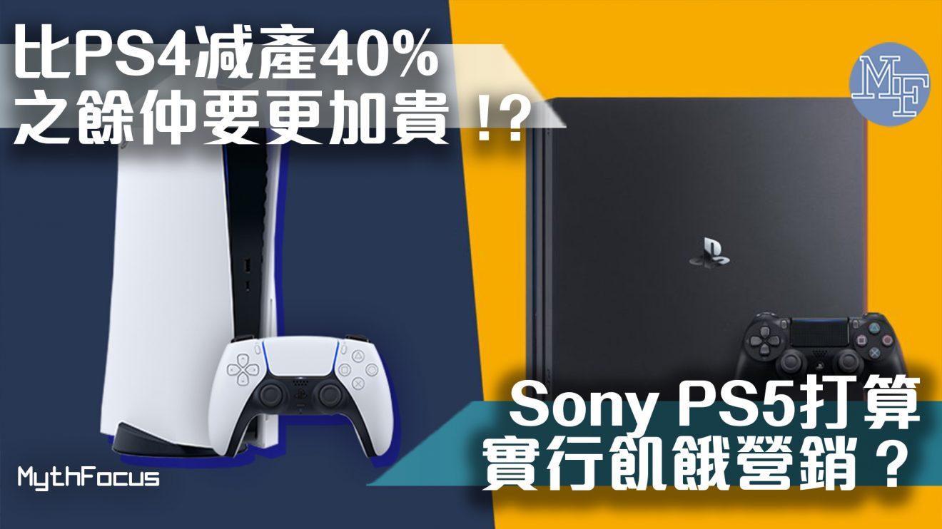 【人氣科技】比PS4减產40%之餘仲要更加貴!?Sony PS5打算實行飢餓營銷?