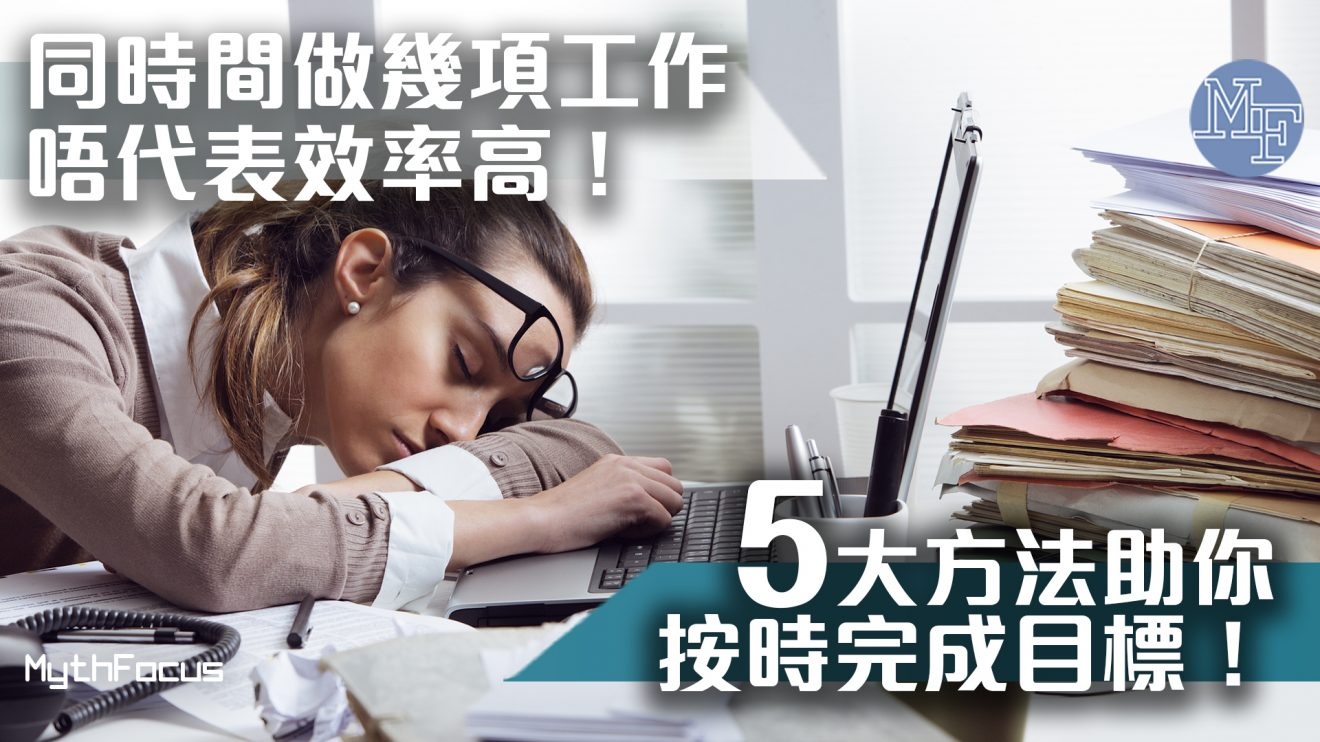 【職場技巧】同時間做幾項工作唔代表會效率高!5大方法助你按時完成目標!
