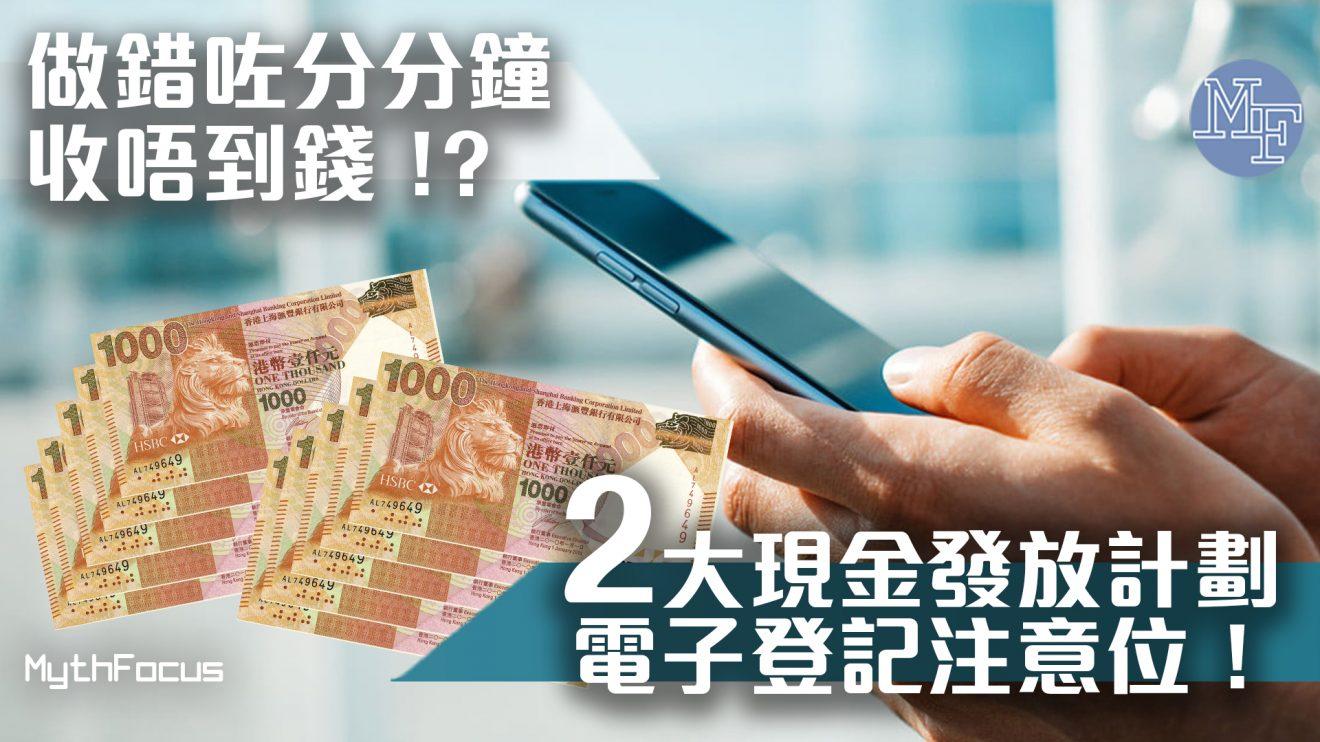 【全民派錢】做錯咗分分鐘收唔到錢!?銀行電子登記1萬蚊2大注意位!