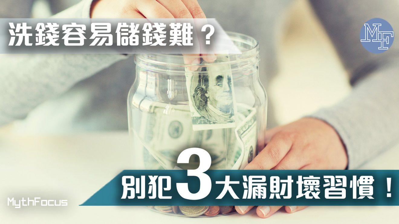 【財富管理】成日都儲唔到錢?別犯3大漏財壞習慣!