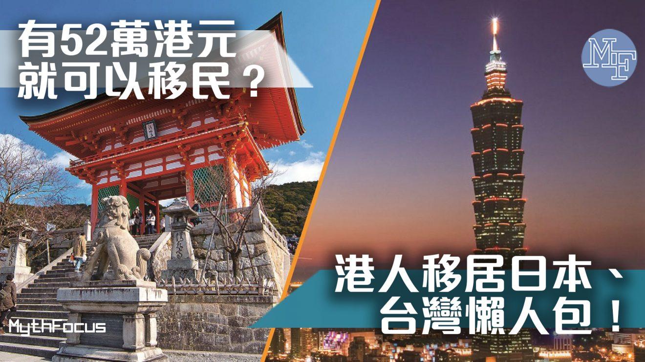 【移民潮再現】有52萬港元就可以移民?港人移居日本、台灣懶人包!