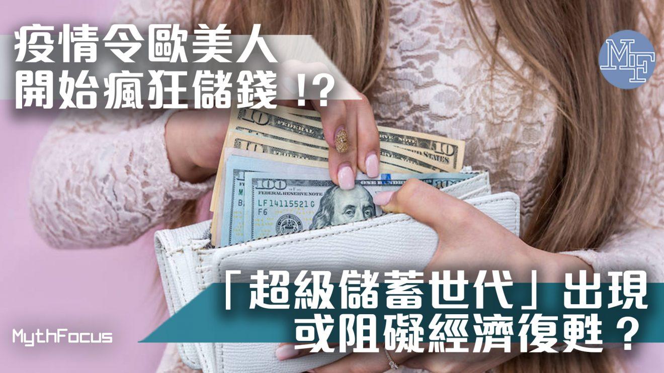 【理財習慣】疫情令人開始瘋狂儲錢!?歐美或出現「超級儲蓄世代」