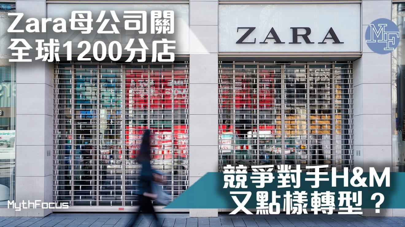 【快時尚沒落?】Zara母公司關全球1200分店  競爭對手H&M又如何轉型?