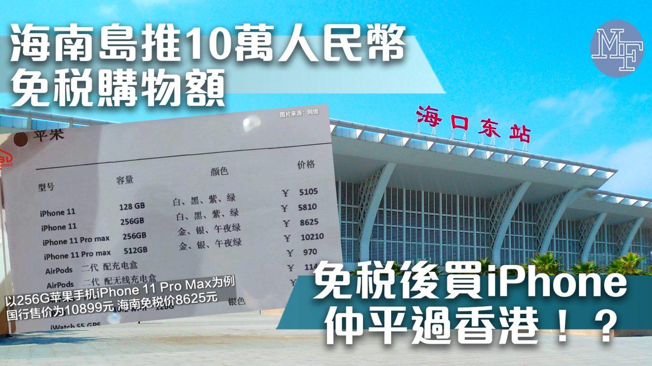 【炒機不再】海南島推10萬人民幣免稅購物額 免稅後買iPhone 仲平過香港!?