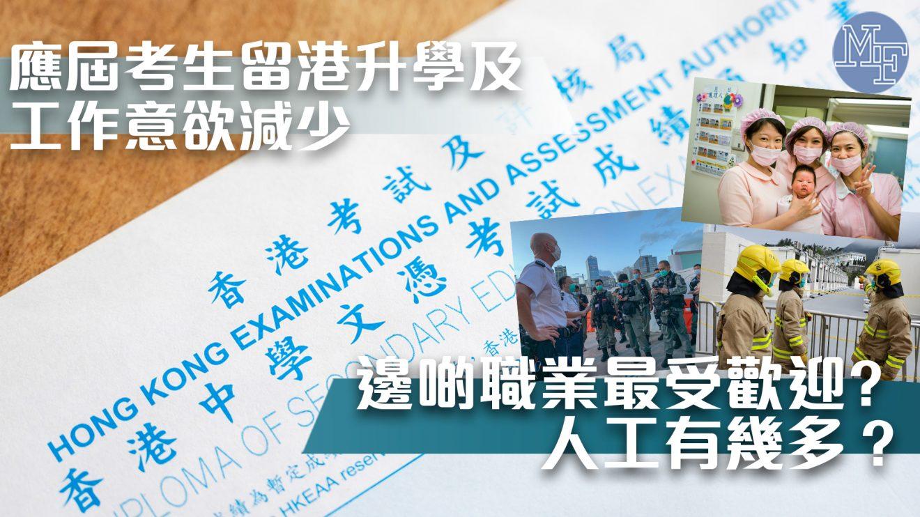 【DSE放榜】應屆考生香港升學意欲減少 最受歡迎職業人工有幾多?